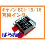 BCI-15 BCI-16 BLACK COLOR 互換インク 単品ばら売りキヤノン PIXUS iP90 iP90v 80i 50i mini220 SELPHY DS810 DS700