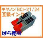 BCI-21 BCI-24 BLACK COLOR 互換インク 単品ばら売り  キヤノン PIXUS MP390 MP375R MP370 MP360 MP10 MP5 iP2000 iP1500 475PD 470PD 455i