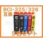 BCI-325/BCI-326 互換インク 5色セット キヤノン用 PIXUS MG8230 MG8130 MG6230 MG6130 MG5330 MG5230 MG5130 MX883 MX893 iP4930 iP4830 iX6530