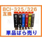 BCI-325/BCI-326 互換インク 単品ばら売り キヤノン用 PIXUS MG8230 MG8130 MG6230 MG6130 MG5330 MG5230 MG5130 MX883 MX893 iP4930 iP4830 iX6530