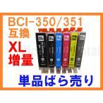 BCI-350/BCI-351 XL 増量互換インク 単品ばら売り  ICチップ付 残量表示 キヤノン PIXUS MG7130 MG6530 MG6330 iP8730 MG5530 MG5430 MX923 iP7230 iX6830