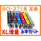 BCI-371/370 XL増量 互換インク 6色セット ICチップ付 残量表示 キヤノン PIXUS MG7730F MG7730 MG6930