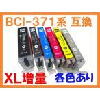 BCI-370/BCI-371 XL 増量互換インク 単品ばら売り ICチップ付 残量表示 キヤノン PIXUS MG7730F MG7730 MG5730 MG6930