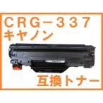 CRG-337 カートリッジ337 互換トナー キヤノン用 Satera MF216n MF222dw MF224dw MF226dn MF229dw