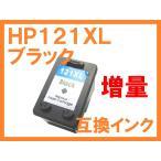 HP121XL ブラック 増量版 互換インク ENVY 100 110 120 121