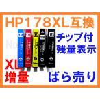 HP178 XL 増量互換インク 単品ばら売り 新機種対応 ICチップ付 残量表示 B209A B210a C309G C310c C309a B109N B110a Desk Jet 3070A 3520 Officejet 4620
