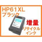 HP61XL ブラック 増量版 リサイクルインク ENVY 5530 4500 4504 Officejet 4630