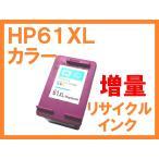 HP61XL カラー 増量版 リサイクルインク ENVY 5530 4500 4504 Officejet 4630