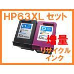 HP63XL ブラック カラー 2個セット 増量版 リサイクルインク ENVY 5530 4500 4504 Officejet 4630