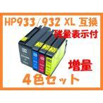 HP932/HP933 XL 増量互換インク 4色セット ICチップ付 残量表示あり Officejet 6700 6100 7610 7612 7110