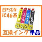 IC46 互換インク単品ばら売り IC4CL46 ICチップ付 エプソン用 Colorio PX-101/401A/ 402A/501A/ A620/A640/ A720/A740/ FA700/V780