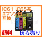 IC61 IC65 互換インク 全色顔料単品ばら売り IC4CL6165 ICBK65 ICC65 ICM65 ICY65 エプソン用 PX-1200/C9 PX-1600F/FC9 PX-1700F/FC9 PX-673F