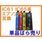 IC61 IC65 互換インク単品ばら売り ICBK65 ICC65 ICM65 ICY65 ICチップ付 エプソン用 Colorio PX-1200/C9 PX-1600F/FC9 PX-1700F/FC9 PX-673F