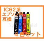 IC62 互換インク4色セット ICチップ付 IC4CL62 ICBK62 ICC62 ICM62 ICY62 エプソン用 Colorio PX-204 PX-403A PX-404A PX-434A PX-504A