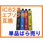 IC62 互換インク単品ばら売り IC4CL62 ICBK62 ICC62 ICM62 ICY62 ICチップ付 エプソン用 Colorio PX-204 PX-403A PX-404A PX-434A PX-504A