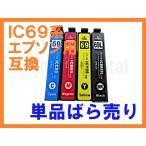 IC69 増量互換インク 単品ばら売りIC4CL69 ICBK69 ICC69 ICM69 ICY69 エプソン用 PX-045A PX-046A PX-105 PX-405A PX-435A PX-436A PX-505F PX-535F