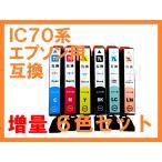 IC70L 増量互換インク 6色セット IC6CL70 ICBK70L ICC70L ICM70L ICY70L ICLC70L ICLM70L エプソン用 EP-306 EP-706A EP-775A/AW EP-776A EP-805A/AR/AW