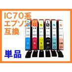 IC70L 増量互換インク 単品ばら売り IC6CL70 ICBK70L ICC70L ICM70L ICY70L ICLC70L ICLM70L エプソン用 CEP-306 EP-706A EP-775A/AW EP-776A EP-805A/AR/AW
