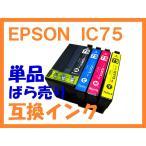 IC75 互換インク 単品ばら売りIC4CL75 ICBK75 ICC75 ICM75 ICY75 ICチップ付 エプソン用 PX-M740F PX-M741F PX-S740