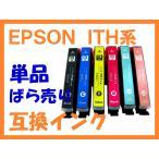 ITH イチョウ EPSON用 互換インク 単品 EP-709A ITH-6CL/BK/C/M/Y/LC/LM
