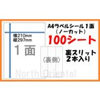 激安 裏スリット有 A4 ラベルシール 1面×100枚セット 宛名シール