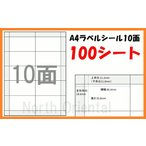 激安 A4 ラベルシール 10面×100枚セット 宛名シール