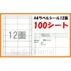 激安 A4 ラベルシール  12面×100枚セット 宛名シール