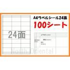激安 A4 ラベルシール 24面×100枚セット 宛名シール