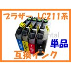 LC211 互換インク 単品ばら売り 最新ICチップ付 ブラザー用 DCP-J968N J963N J962N J767N J567N J562N MFC-J887N J880N J990DN J900DN/DWN J830DN/DWN