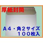 厚紙封筒 A4・角2サイズ メール便サイズ 便利な強力ワンタッチテープ付 丈夫な厚紙使用 A4 角2