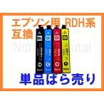 RDH EPSON互換インク 単品 エプソン用 PX-048A リコーダー RDH-C/M/Y/BK-L RDH-4CL ブラック増量