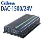 701112_ [セルスター/CELLSTAR]  DACシリーズ DAC-1500/24V DC/ACインバーター(入力:24V専用 / 出力:AC100V 最大出力:1500W)