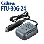 700813_ [セルスター/CELLSTAR]FTUシリーズ FTU-30G/24V DC/AC インバーター(入力:24V専用(USB端子 5V 1.2A ・AC100V 定格出力 24W))