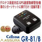 700672_セルスター GPSレシーバー GR-81 ブラック/GPS速度取締警告機/車のシガーライターソケットに挿すだけで使える/通販で話題沸騰[CELLSTAR]