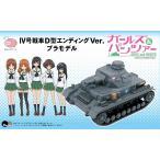 PD16 ガールズ&パンツァー IV号戦車D型 エンディングVer. プラモデル