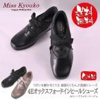 Miss Kyouko(ミスキョウコ) 4Eオックスフォード・インヒール(ブラック・黒)