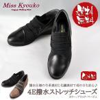 2016年秋冬Miss Kyouko(ミスキョウコ) 4E撥水ストレッチシューズ(ブラック・黒)