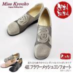 Miss Kyouko(ミスキョウコ) 4Eフラワーメッシュコンフォート(グレー)