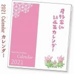 星野富弘 カレンダー 2021 年版 詩画集 壁掛け おしゃれ