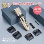 ペット バリカン プロ仕様  犬 猫 コードレス トリミング トリマータイプ 充電式 軽量 低騒音 お手入れ