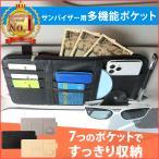 サンバイザー 車 収納  車内 多機能ポケット スマホ サングラス 車用  ポケット付 カード
