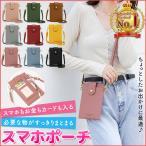 スマホポーチ レディース ショルダーポーチ お散歩  携帯電話バッグ カードケース 肩掛け 女性 小物 スマホバッグ おしゃれ