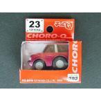 チョロQ 23 トヨタ セリカLB (パープル)