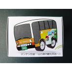 チョロQバス サンデン交通 山口県内観光周遊バス (山口県)