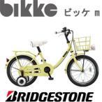 ショッピング自転車 【送料無料】自転車 16インチ 子供 ブリヂストン 可愛い お洒落 カッコイイ BK166