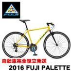フジ パレット FUJI PALETTE 2016年モデル