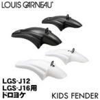 LOUIS GARNEAU (ルイガノ)【LGS-J16用 キッズフェンダー KIDS FENDER】