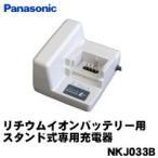 パナソニック 電動自転車 バッテリー 充電器 NKJ033B