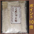 石井さんのこんにゃく米(乾燥こんにゃく米)無農薬(ポイント10倍)