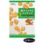 福楽得 美実PLUS 塩キャラメルココナッツ 36g 20袋セット